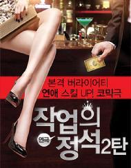 연극 <작업의 정석 2탄>연애의 정석
