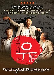 염쟁이 유씨 - 2014시즌 공연