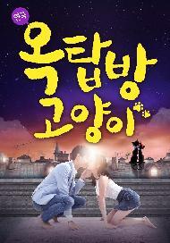 연극<옥탑방고양이>-틴틴홀