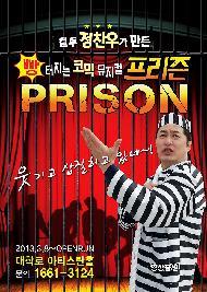 코믹뮤지컬 <프리즌>
