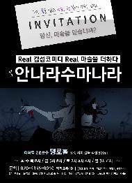 연극 <안나라수마나라>