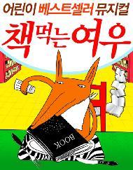 뮤지컬<책 먹는 여우>