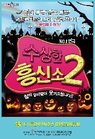 연극 <수상한 흥신소 2탄>