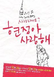 뮤지컬<현정아 사랑해>
