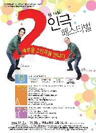제14회 2인극 페스티벌_섹션 A 연우소극장