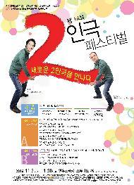 제14회 2인극 페스티벌_섹션 B 스튜디오 76
