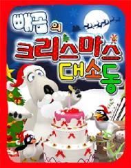어린이 뮤지컬[빼꼼의 크리스마스 대소동]