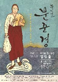 뮤지컬 문준경