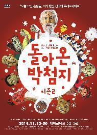 돌아온 박첨지_시즌2