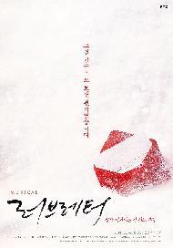 뮤지컬 러브레터