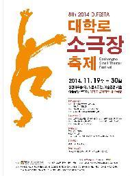 2014 D.FESTA<리틀말콤>