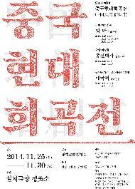[텐플러스티켓]2014 제1회 중국현대희곡전