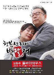 [텐플러스티켓]행복전도사 박달재