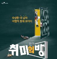 [연극열전5] 4th <취미의방>
