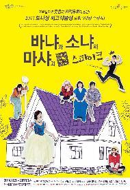 <연극열전5>5th <바냐와 소냐와 마샤와 스파이크>