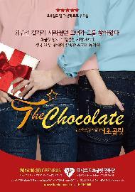 쥬크박스 뮤지컬 더초콜릿