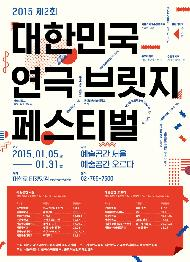 2015 제2회 대한민국 연극 브릿지페스티벌-예술공간 서울