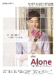 연극 Alone