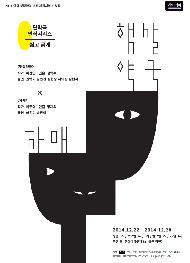 단막극 연작시리즈<짧고 굵게>(햇살 약국,자매)