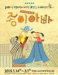 페이퍼아트뮤지컬<종이아빠>