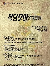 제 4회 단편극 FESTIVAL_작당모의(作黨謀議)