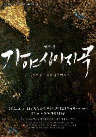 [텐플러스티켓]뮤지컬<가야십이지곡>