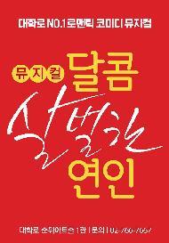 뮤지컬〈달콤 살벌한 연인〉