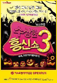 연극 <수상한 흥신소 3탄>