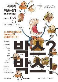 [텐플러스]Box? Box!