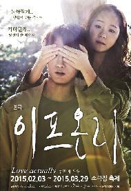 연극 [이프온리-러브액츄얼리 두번째사연]