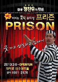컬투정찬우의 코믹뮤지컬<프리즌>