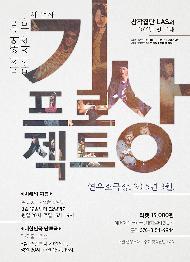 대한민국 난투극_기상프로젝트2.