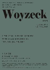 [텐플러스티켓]극단 노을 창립 10주년 기념 첫 번째 공연 <보이첵>