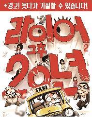 국민연극 라이어 2탄 - 그 후 20년(대학로)