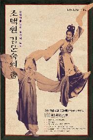 조택원?김문숙의 춤