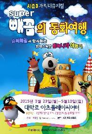 어린이환경뮤지컬 '슈퍼빼꼼의 동화여행'
