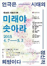 2015 제 36회 서울연극제 미래야솟아라