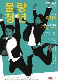 2015 서울연극제 공식참가작 〈불량청년〉