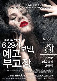 2015 서울연극제 공식참가작 - 연극 '6.29가 보낸, 예고부고장'
