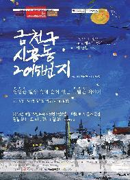 금천구 시흥동 2015번지