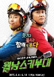 연극 <월남스키부대>앵콜