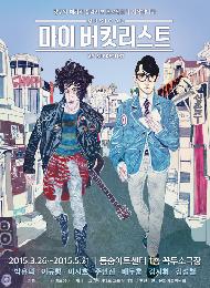 뮤지컬 <마이 버킷 리스트>