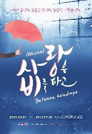 뮤지컬[사랑은 비를 타고-Between Raindrops]