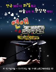 연극 <연애조작단>-The Magicians