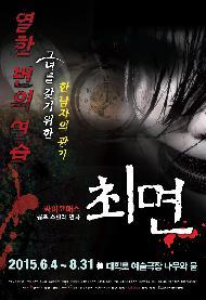 공포 스릴러 연극 <최면>