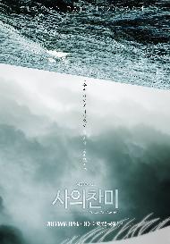 뮤지컬 <사의찬미> -GloomyDay19260804