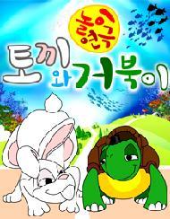 재미있는 놀이연극 <토끼와 거북이>