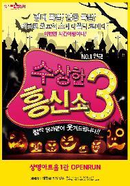 연극 <수상한 흥신소 3탄> 부제 : 작전! 임이랑 지우기