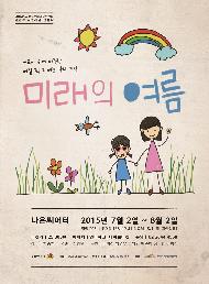 창작집단 LAS의 신작! 〈미래의 여름〉