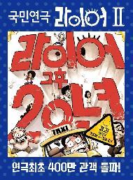 국민연극 라이어 2탄 : 그 후 20년 - 브로드웨이아트홀2관(대학로)
